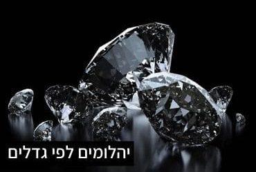 יהלומים לפי גדלים